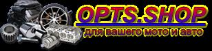 Ru.opts.shop - Магазин мото и авто запчастей оптом со склада